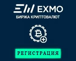 Регистрация на криптовалютной бирже Эксмо