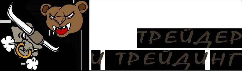 Трейдер и трейдинг